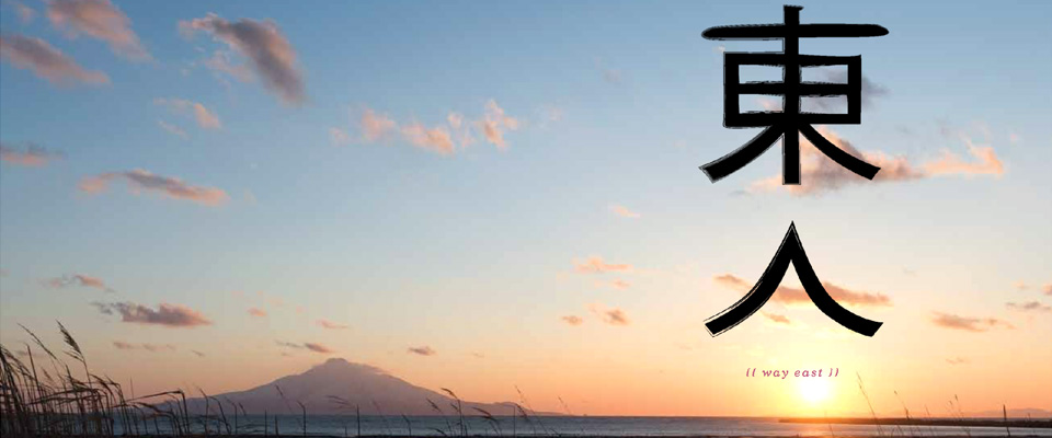 Upcoming Event: WAY EAST Film Premiere – Niseko