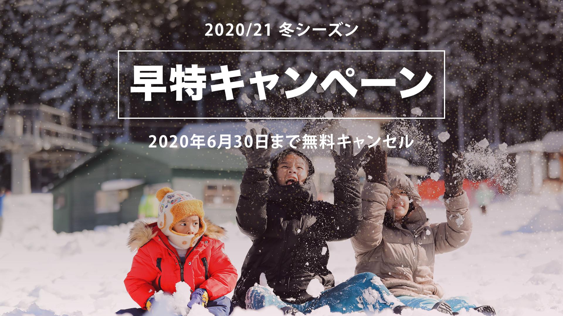 2020-21 冬の早期割引キャンペーン