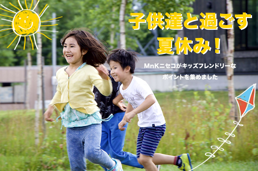 MnK で子供達と夏休みを過ごそう!