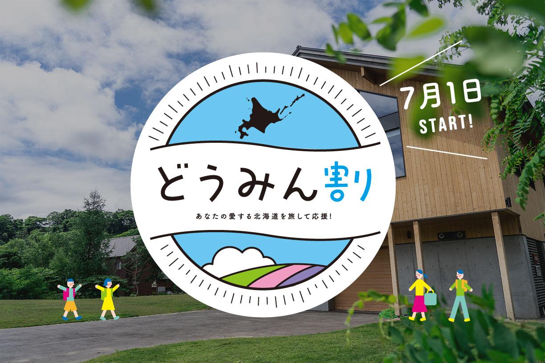 Dominwari Discounts on Accommodation for Hokkaido Residents