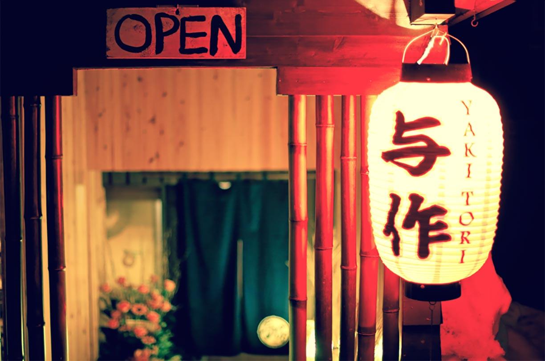 Local Restaurant Rundown Episode 1: Yosaku