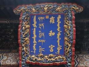 trip248_7_china_kaiserpalast