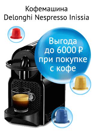 Delonghi Nespresso Inissia со скидкой до 6000 рублей