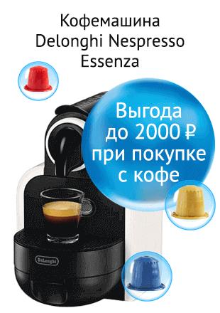 Delonghi Nespresso Essenza со скидкой до 2000 рублей