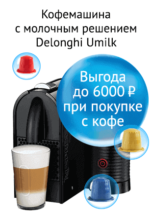 Delonghi Nespresso Umilk со скидкой до 6000 рублей