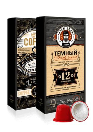 """Дегустационный набор """"Крепкий кофе №12"""" из 20 капсул, интенсивность 12"""