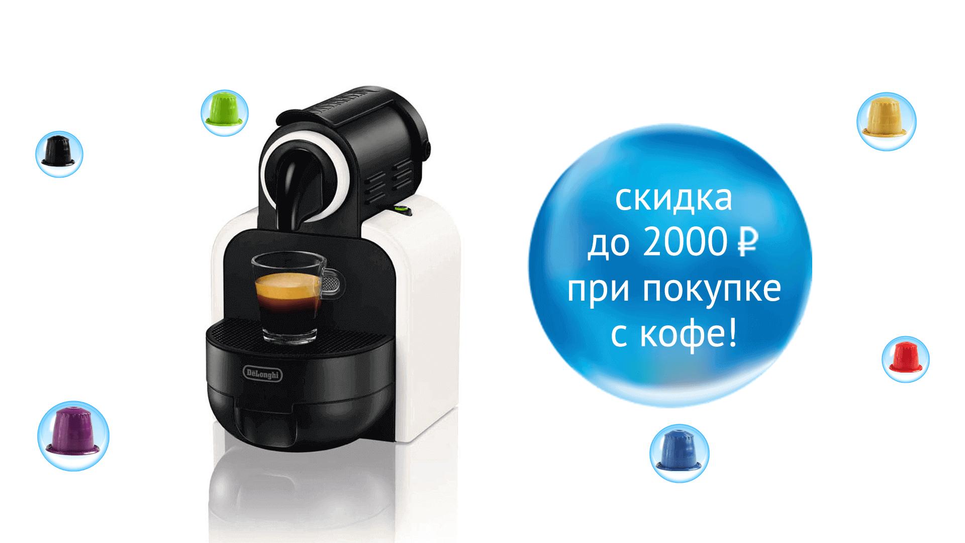 Кофемашина Delonghi Nespresso Essenza со скидкой до 2000 рублей при покупке с кофе