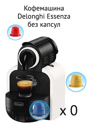 Delonghi Nespresso Essenza без капсул