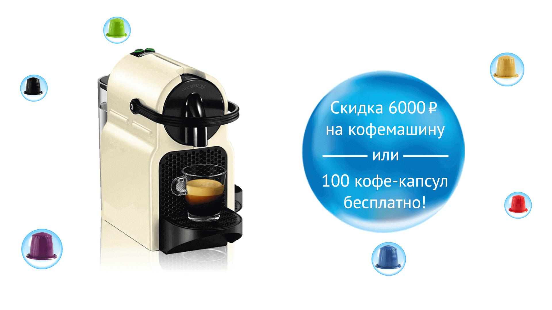 Кофемашина Nespresso Inissia со скидкой 6000 рублей при покупке с кофе