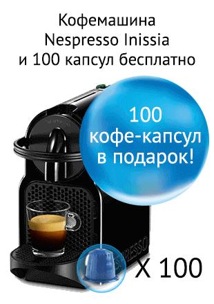 100 кофе-капсул в подарок при покупке Delonghi Nespresso Inissia