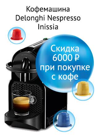 Delonghi Nespresso Inissia со скидкой 6000 руб. при покупке 300 кофе-капсул