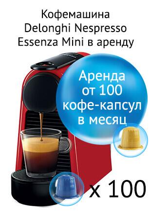 Кофемашина Delonghi Nespresso Essenza Mini в аренду от 100 кофе-капсул в месяц