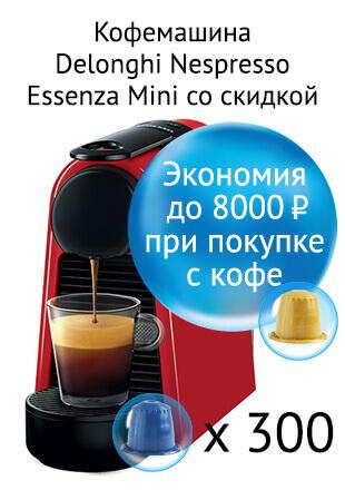 Delonghi Nespresso Essenza Mini со скидкой до 2000 рублей