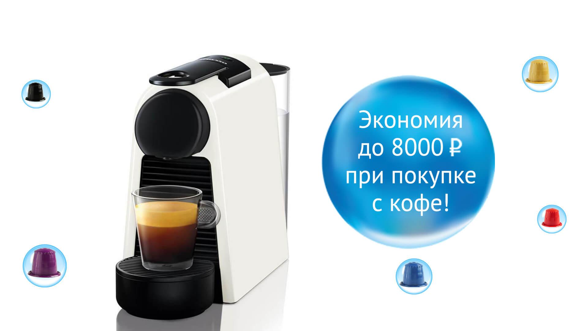 Белая кофемашина Nespresso Essenza Mini со скидкой до 8000 рублей при покупке с кофе