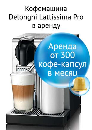 Кофемашина Lattissima Pro в аренду при покупке от 300 кофе-капсул в месяц