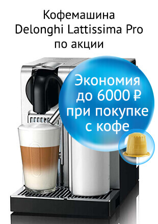 Кофемашина Delonghi Lattissima Pro со скидкой до 6000 рублей