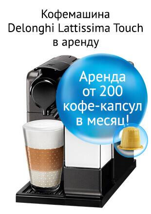 Кофемашина Delonghi Nespresso Lattissima Touch в аренду при покупке от 200 кофе-капсул