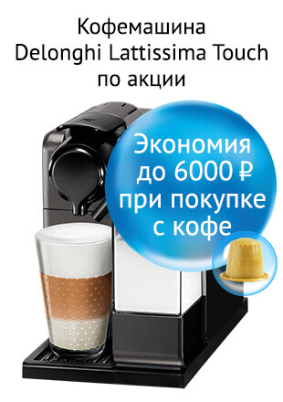 Кофемашина Delonghi Nespresso Lattissima Touch со скидкой 6000 рублей при покупке с комплектом из 300 кофе-капсул