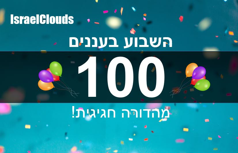 IsraelClouds 100