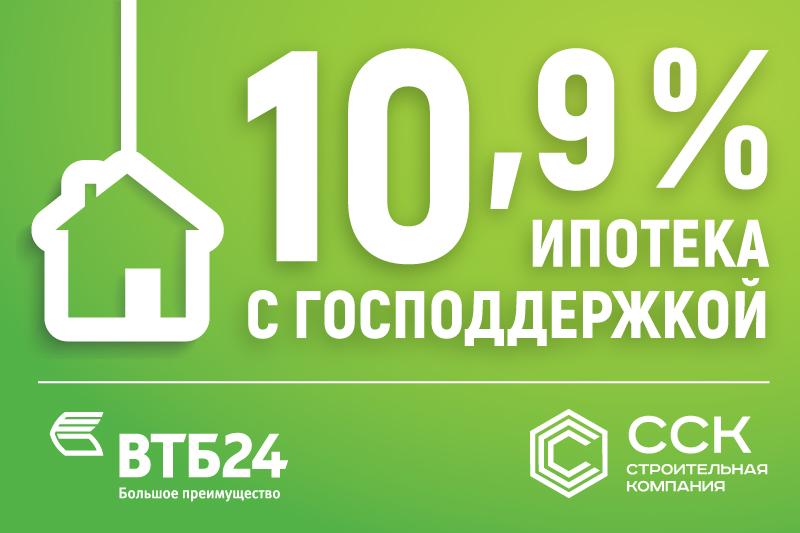 ИПОТЕКА СО СТАВКОЙ 10,9%!
