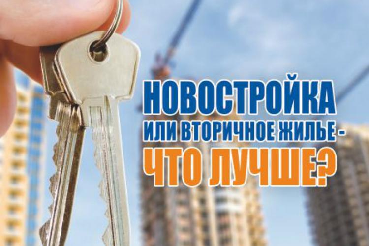 Почему купить квартиру в новостройке выгоднее, чем во вторичном жилье?