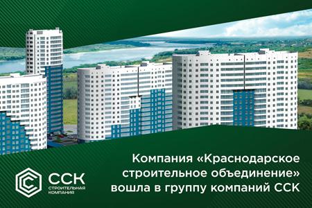 Компания «Краснодарское строительное объединение» вошла в группу компаний ССК