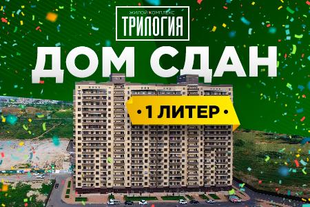 """Первый литер ЖК """"Трилогия"""" сдан в эксплуатацию!"""