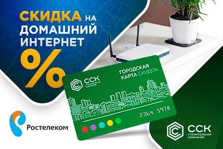 """Новые партнеры программы """"Городская карта ССК"""""""