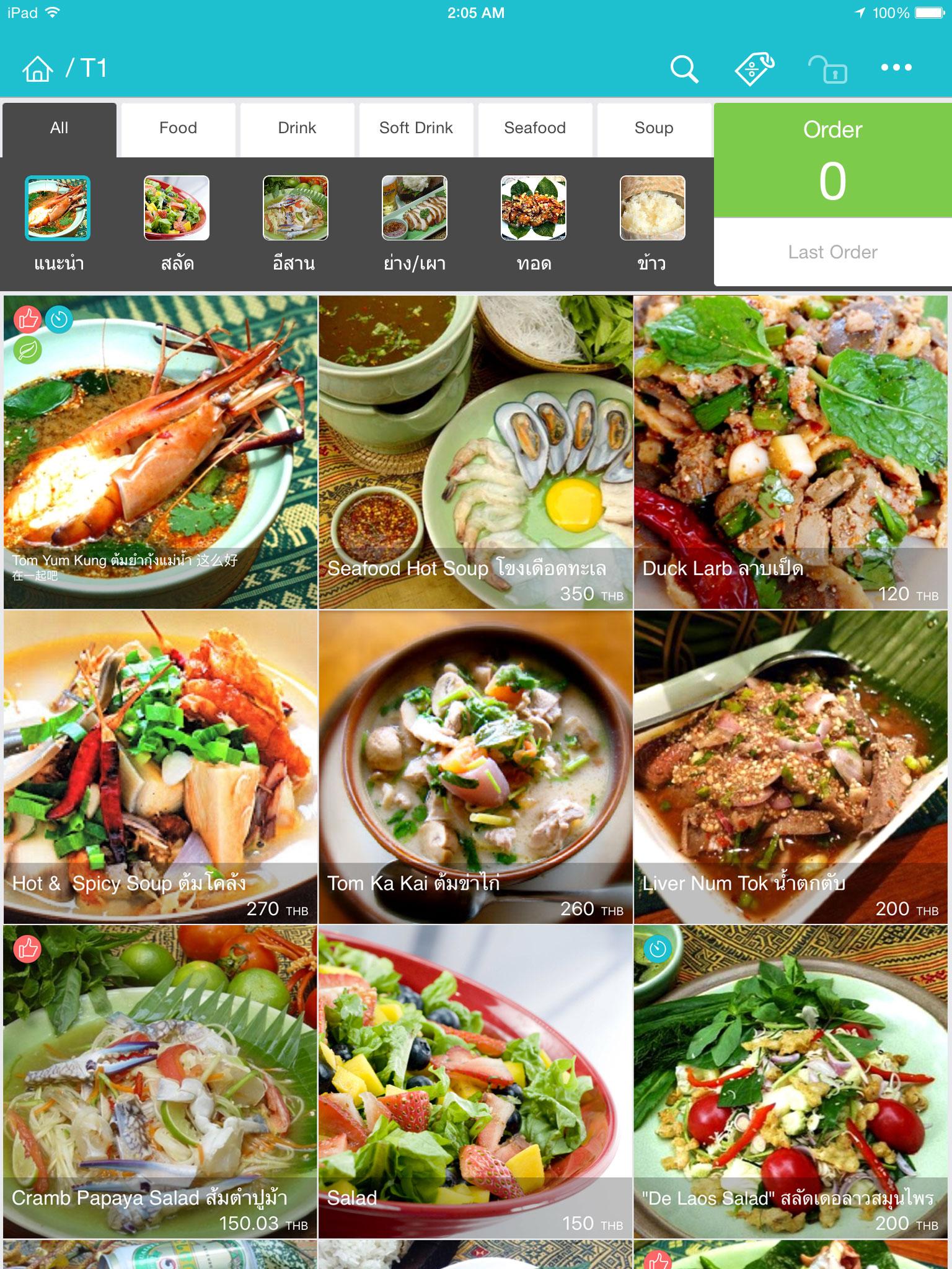 e-Menu - เมนูอาหารบน iPad