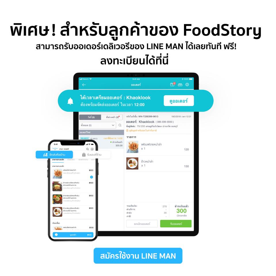 lineman FoodStory