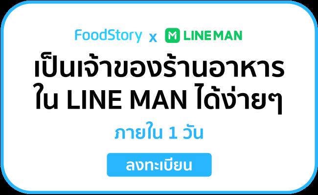 สมัครใช้งาน Lineman
