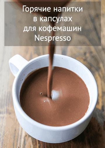Горячие напитки в капсулах Nespresso
