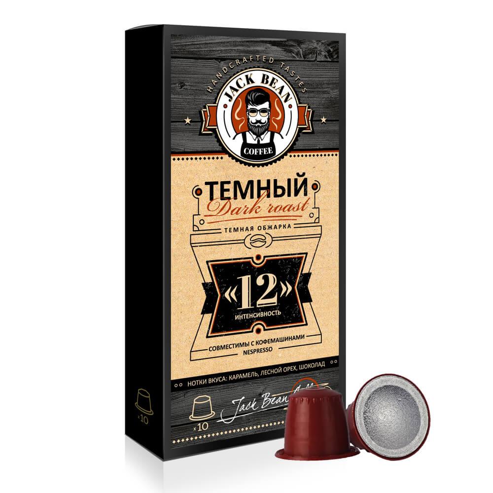 Кофе капсулы Jack Bean Темный для кофемашин Nespresso