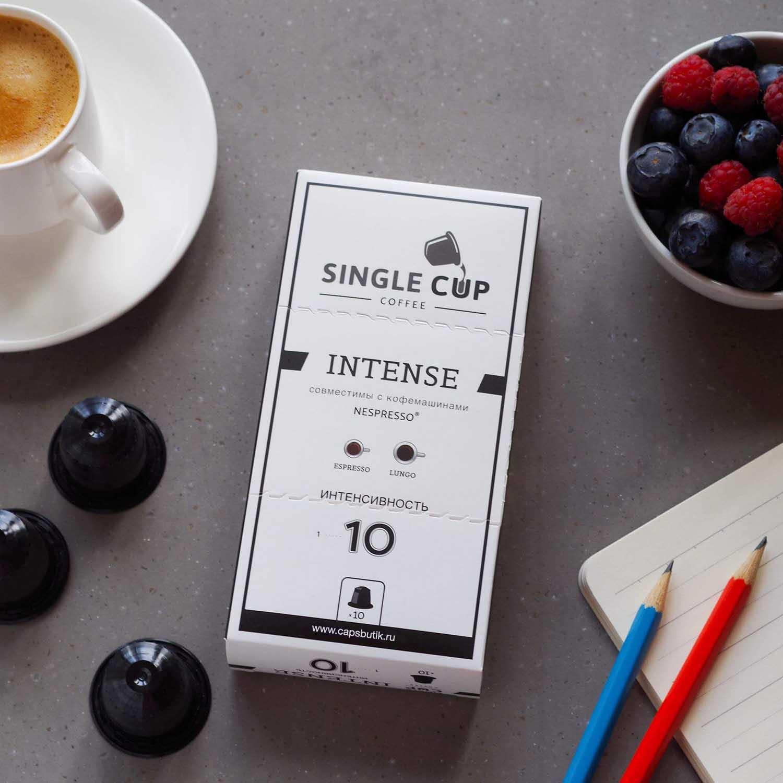 Кофе капсулы Single Cup Intense для кофемашин Nespresso для утренней бодрости