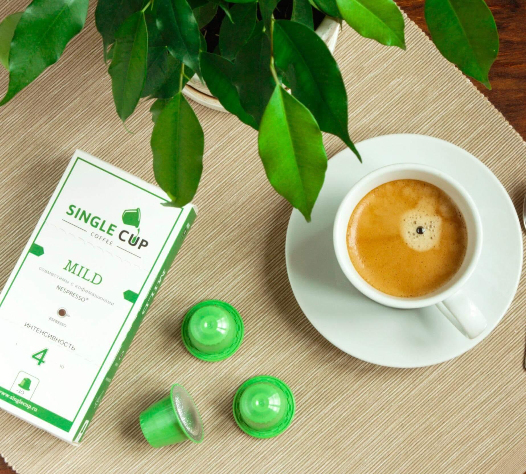 Кофе капсулы Single Cup Mild для кофемашин Nespresso нотки меда и яблока