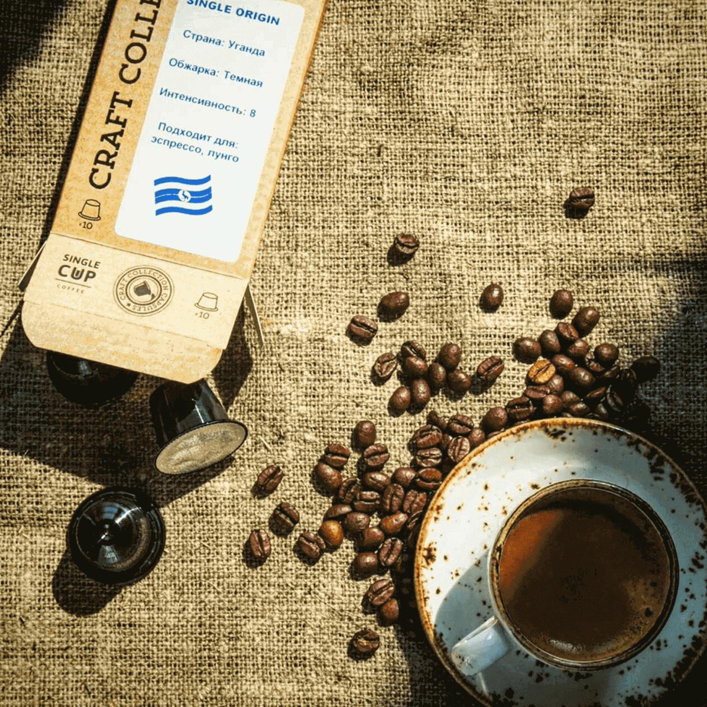 Кофе капсулы Single Cup Uganda для кофемашин Nespresso нотки черники и миндаля