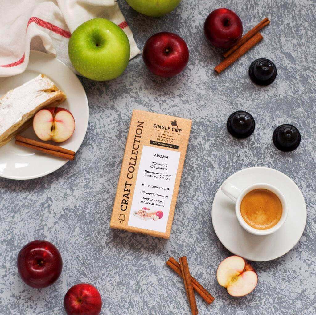 Single Cup Яблочный штрудель для кофемашин Nespresso нотки яблока