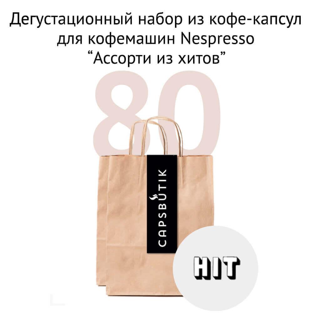"""Набор """"Ассорти из хитов"""""""