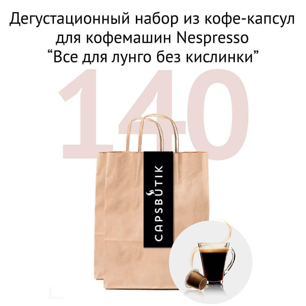 """Набор """"Для Лунго без кислинки"""""""