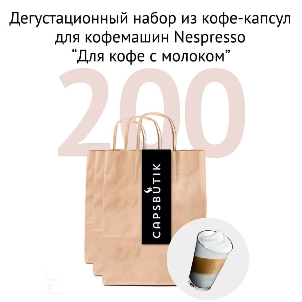 """Набор """"Для кофе с молоком"""""""