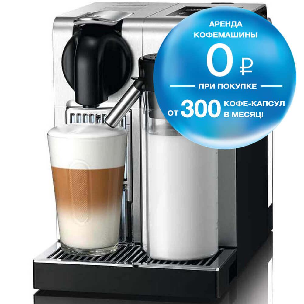 Кофемашина Nespresso Lattissima Pro бесплатно в аренду при покупке с капсулами