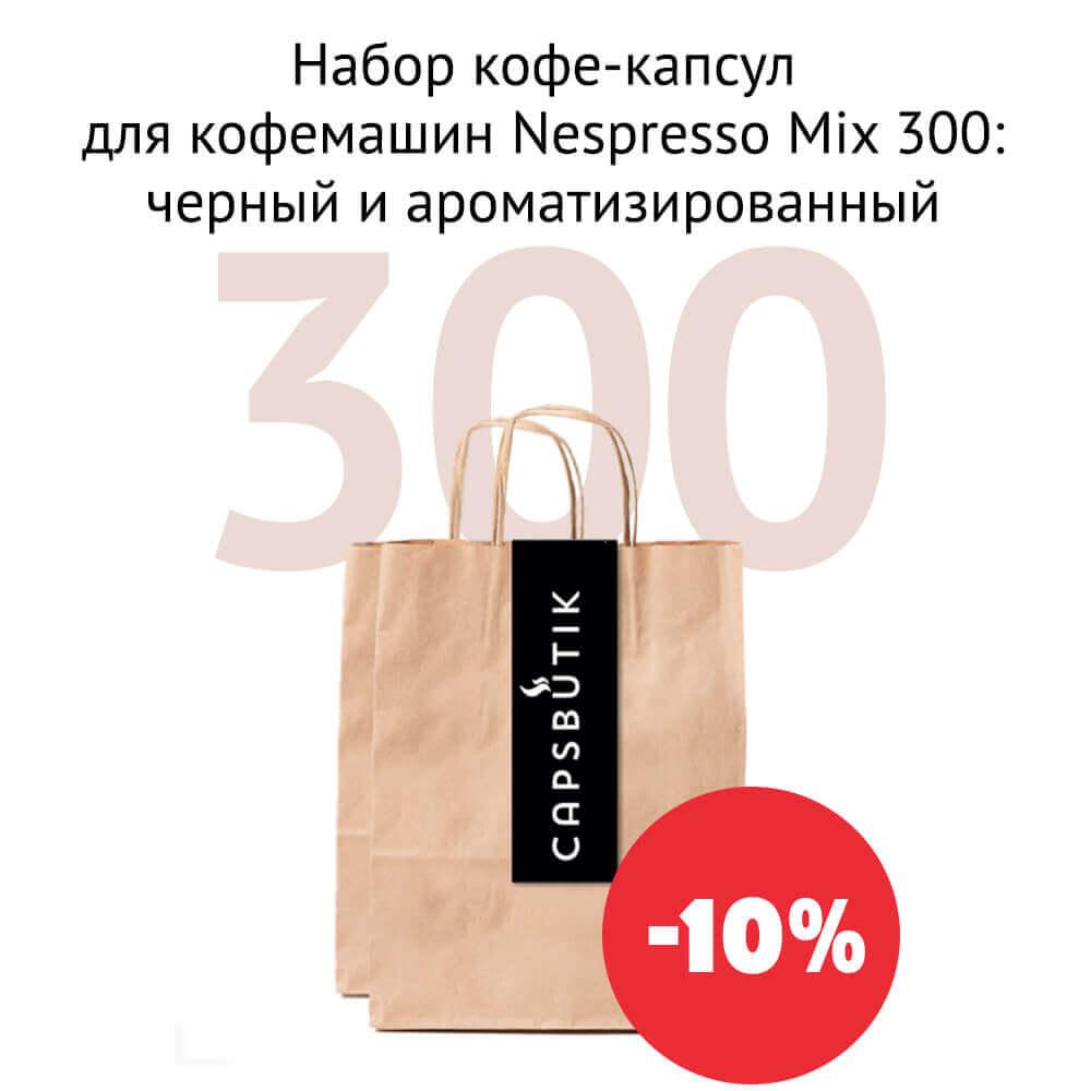 Набор кофе Mix 300