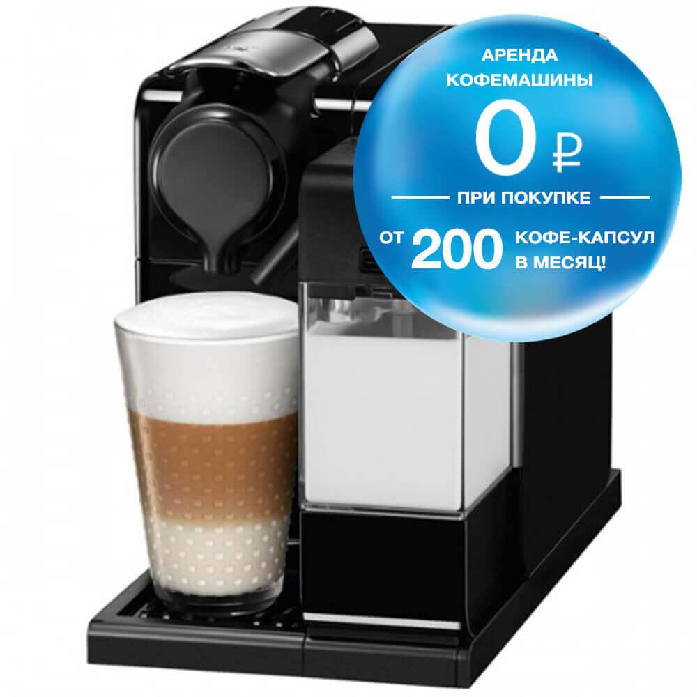 Кофемашина Nespresso Lattissima Touch бесплатно в аренду при покупке с капсулами