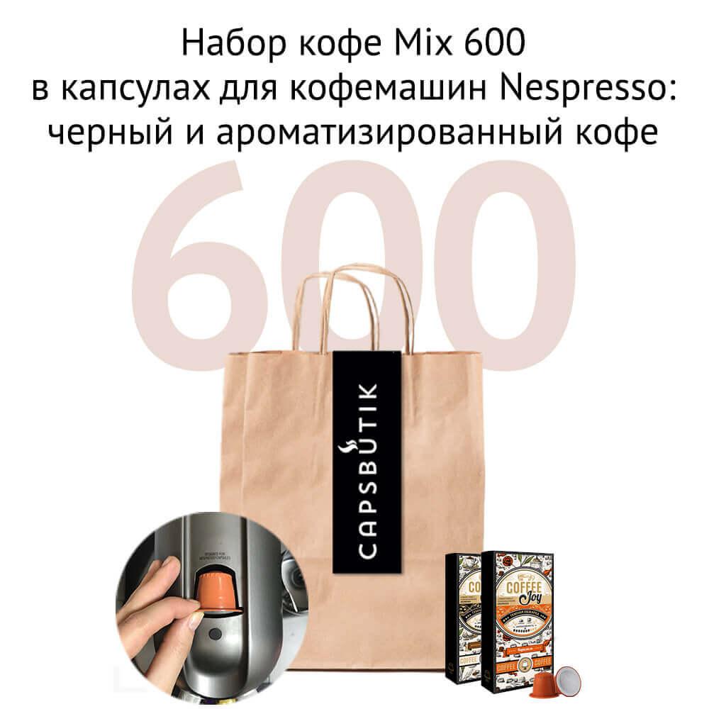 Набор кофе Mix 600