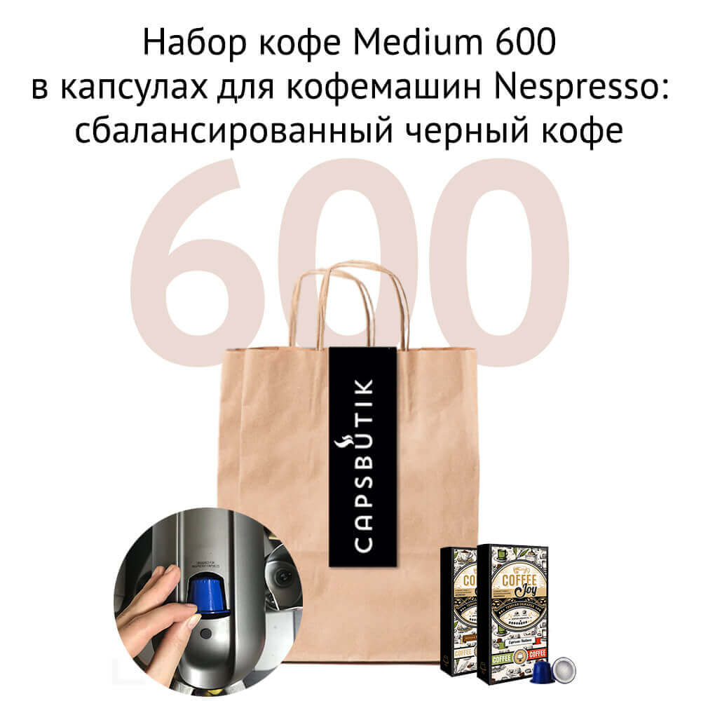 Набор кофе Medium 600
