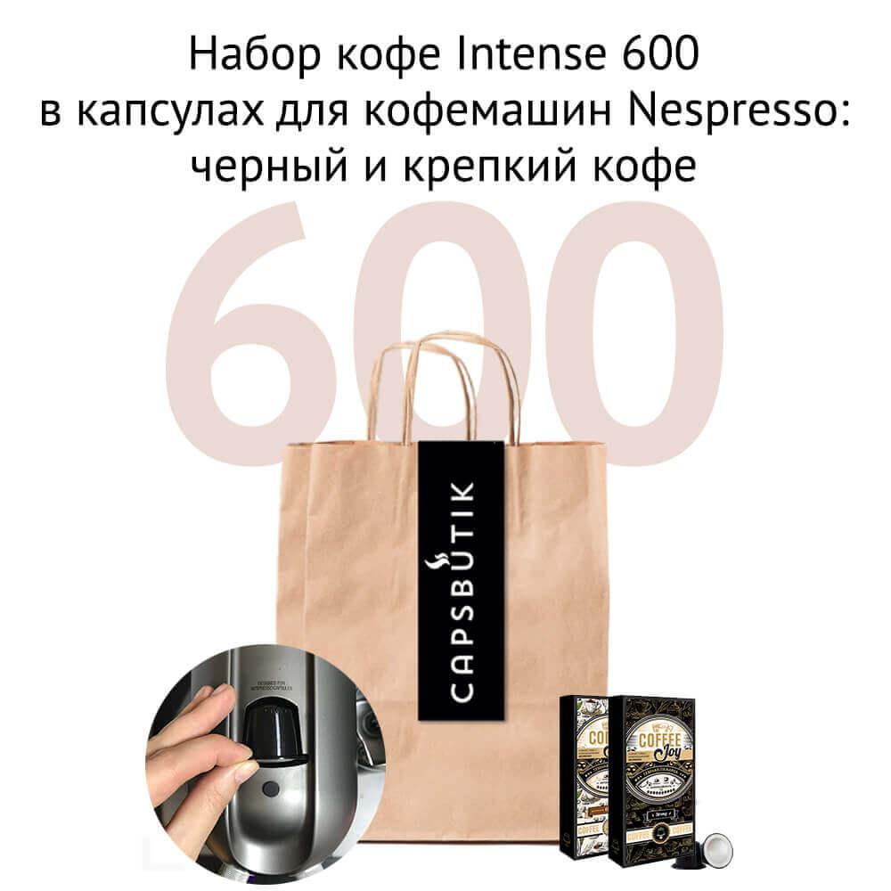 Набор кофе Intense 600