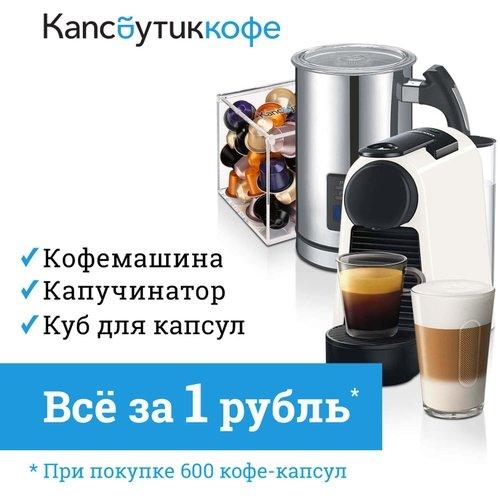 Кофемашина, капучинатор и куб за 1 руб