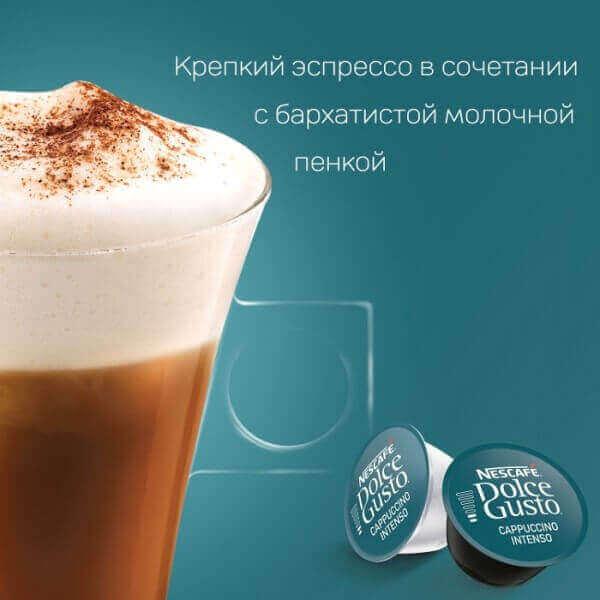 Cappuccino Intenso в капсулах для кофемашин Nescafe Dolce Gusto