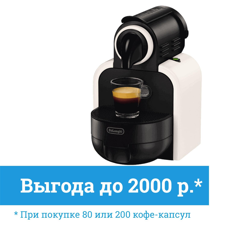 Кофемашина Delonghi Nespresso Essenza со скидкой
