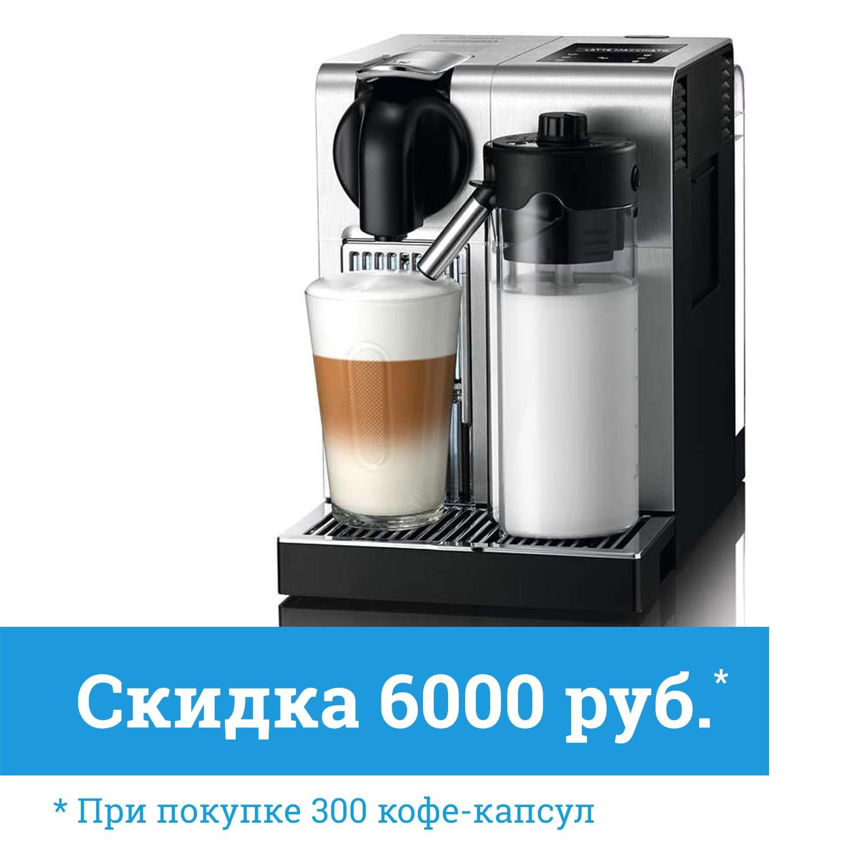 Delonghi Nespresso Lattissima Pro со скидкой 6000 рублей при покупке 300 кофе-капсул